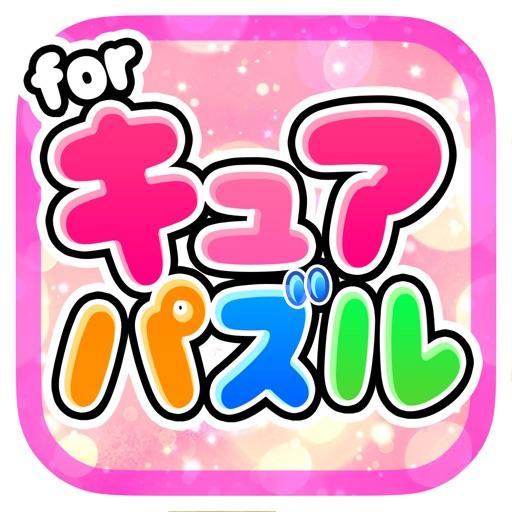 キュアパズル for プリキュア