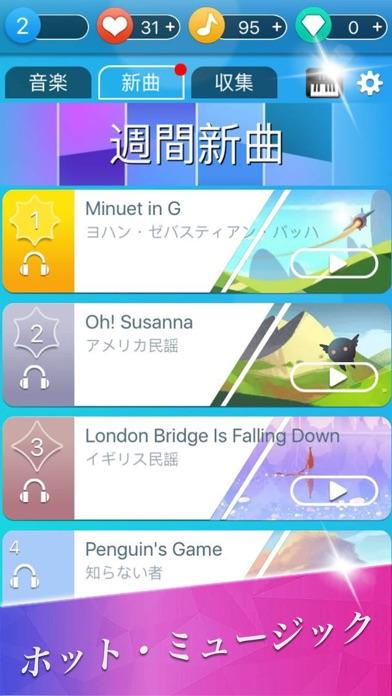 ピアノ タイル:ミュージック・音ゲー screenshot1