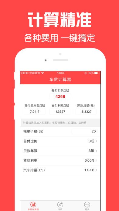 车贷计算器-简单易用的车贷计算器 screenshot two
