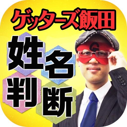 ゲッターズ飯田の姓名判断占い