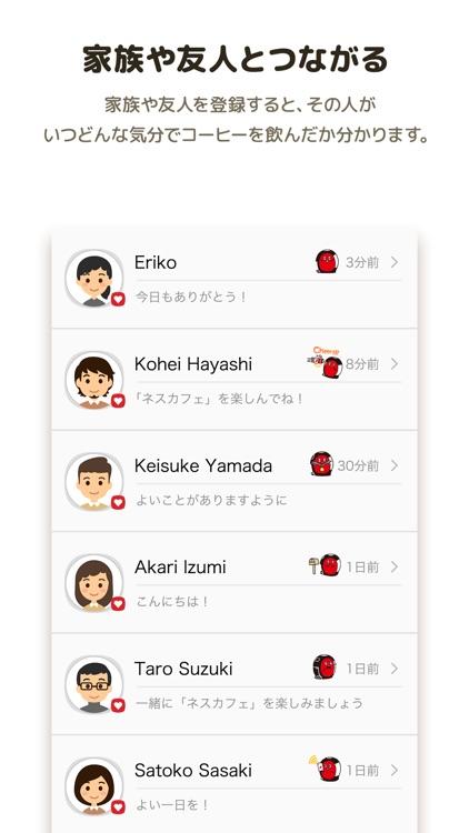 ネスカフェ - アプリ screenshot-4