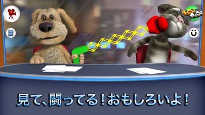 トーキング・トムとベンのニュースのスクリーンショット4