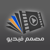 مصمم فيديو - برنامج تعديل الفيديو والكتابة