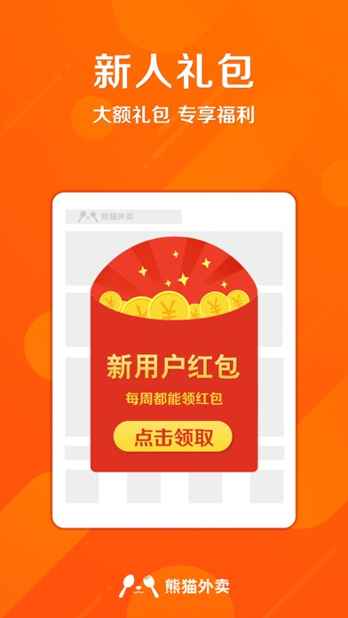 熊猫外卖 Screenshot
