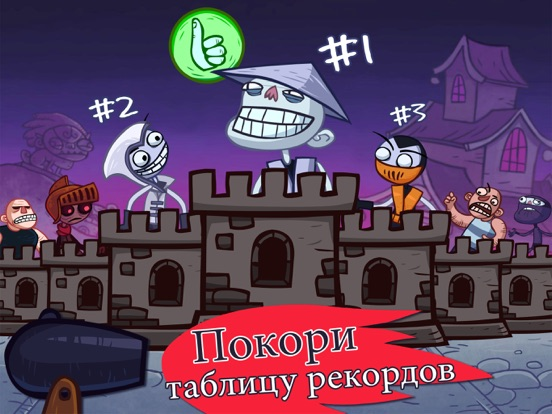 Скачать игру Troll Face Quest Video Games