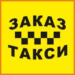ЗАКАЗ ТАКСИ +
