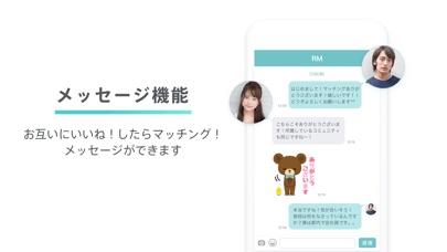 Pairs(ペアーズ)-婚活・恋活マッチングアプリスクリーンショット