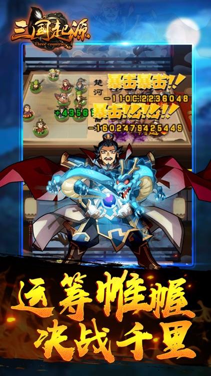 三国起源 screenshot-2