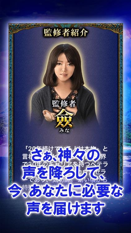 霊視占い師「僉」神憑きの占い screenshot-4