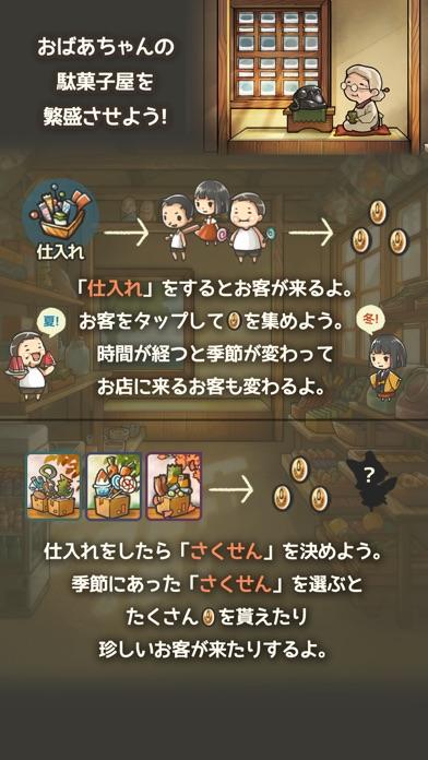 ずっと心にしみる育成ゲーム「昭和駄菓子屋物語3」スクリーンショット3