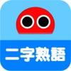 二字熟語ロボ - iPhoneアプリ