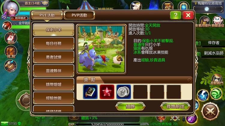 幻想編年史–魔劍弒魂 screenshot-4