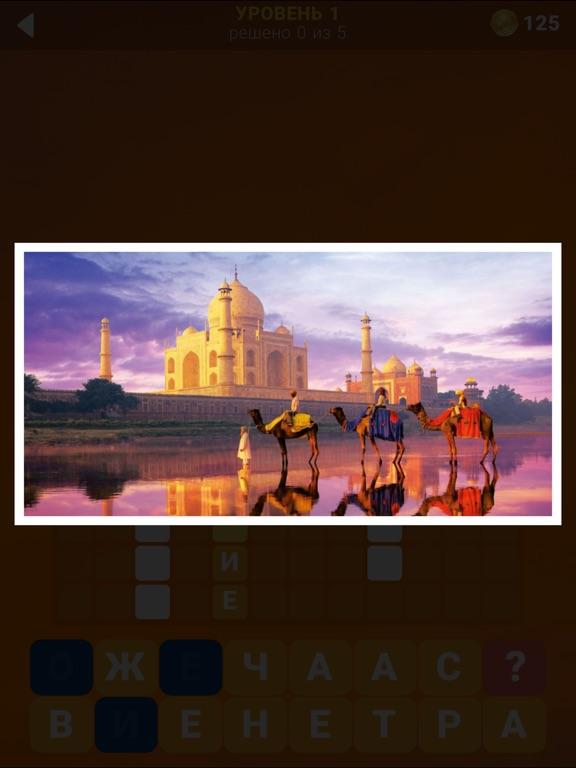 135 Фото Кроссвордов для iPad