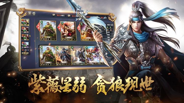 铁血王师-经典三国题材国战策略手游 screenshot-3