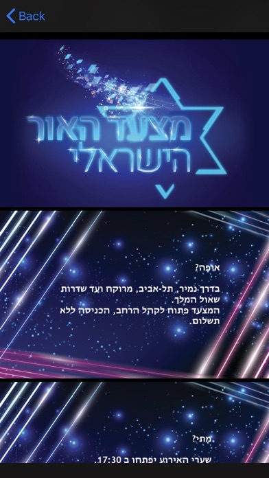 מצעד האור Screenshot 5