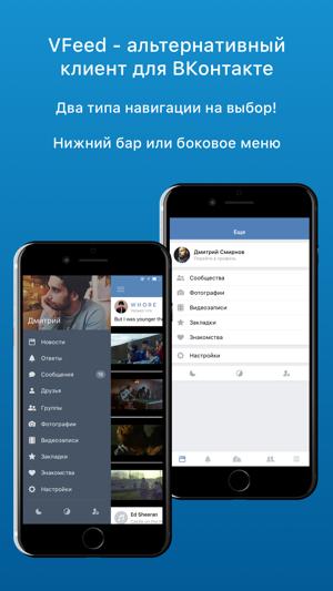 vk app ios