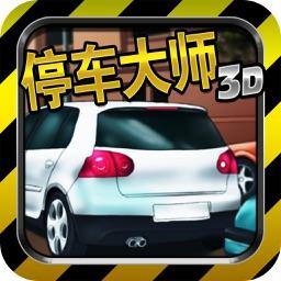 停车大师3D - 为在学习倒车技术的朋友准备的3D模拟操作游戏