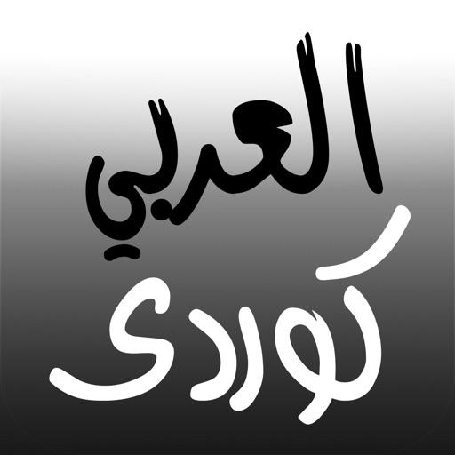 فه رهه نگی كوردی عه ره بی قاموس عربي كردي