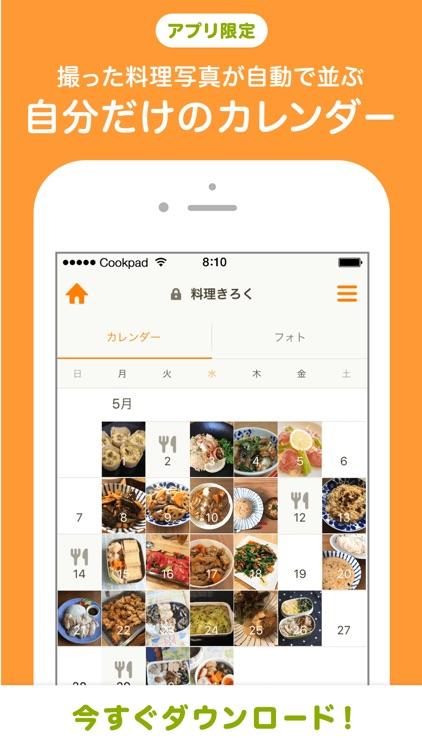 クックパッド - No.1料理レシピ検索アプリ screenshot-4