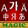 Magic 다국어사전
