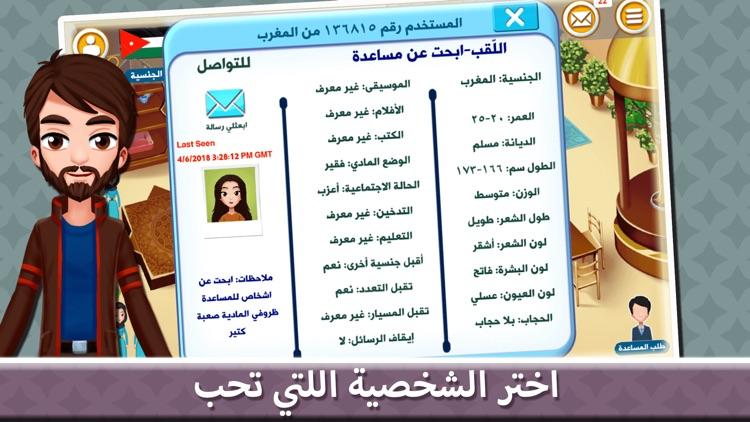 قسمة ونصيب VIP screenshot-3