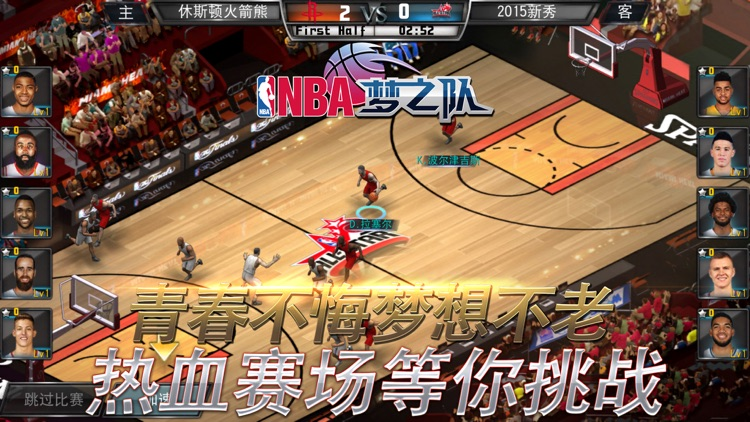 NBA梦之队(NBA官方手游) screenshot-3