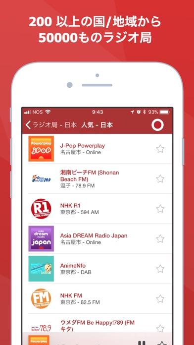 myTuner Radio ラジオ日本 FM / AMのスクリーンショット3