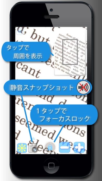 目に優しいルーペ 4K - 高画質な虫眼鏡アプリ screenshot1