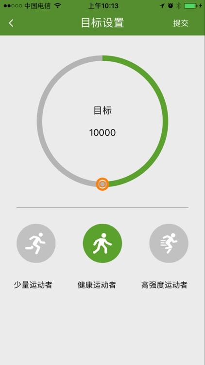 乐动手环 screenshot-3