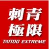Tattoo Extreme Magazi...