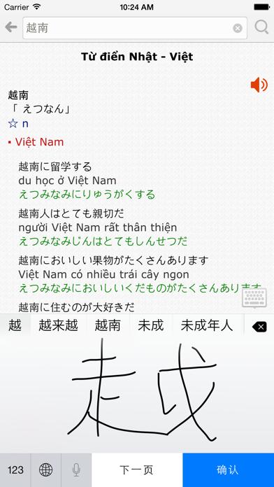 Vietnamese Japanese Dictionary screenshot one