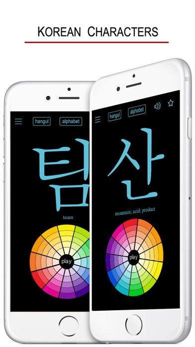 Learn Korean Handwriting ! screenshot 2
