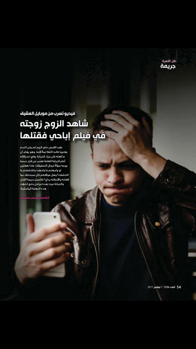 Kul AlUsra Magazine screenshot 2