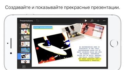 Keynote Скриншоты3