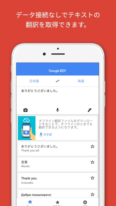 Google 翻訳 screenshot1