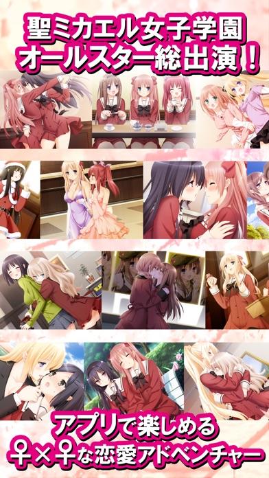 その花びらにくちづけを ミカエルの乙女たち screenshot1
