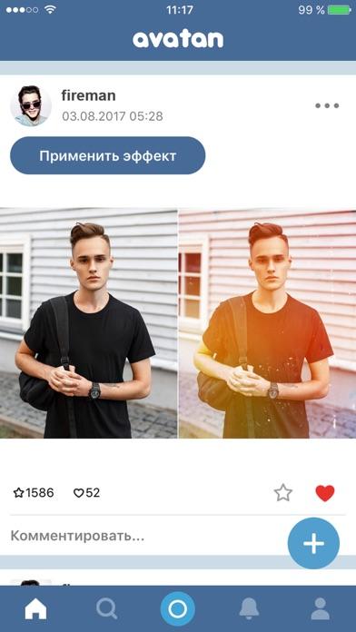 Avatan Социальный Фоторедактор Скриншоты6