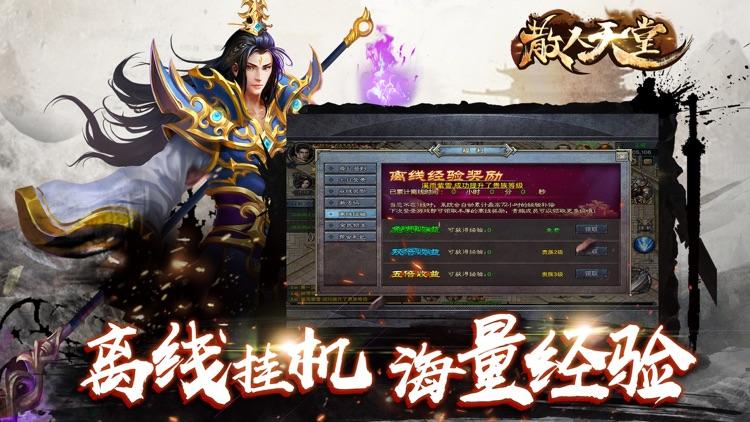 散人天堂-血染沙城传世归来 screenshot-4