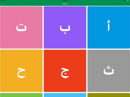 تعليم وكتابة الحروف العربية screenshot 7
