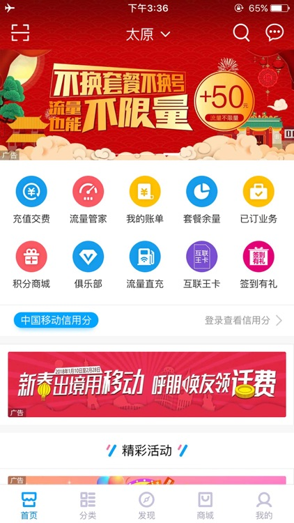 中国移动(原中国移动手机营业厅)