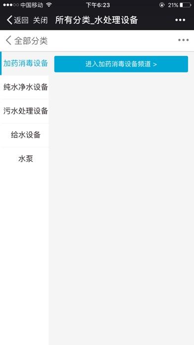 水处理设备 screenshot