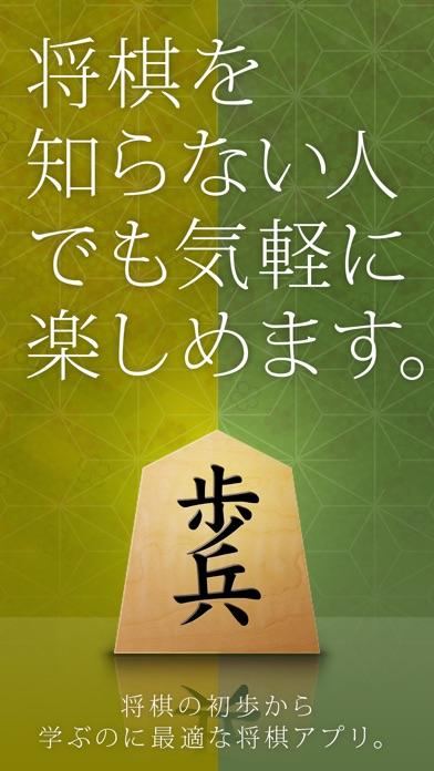将棋アプリ 将皇(入門編)スクリーンショット1