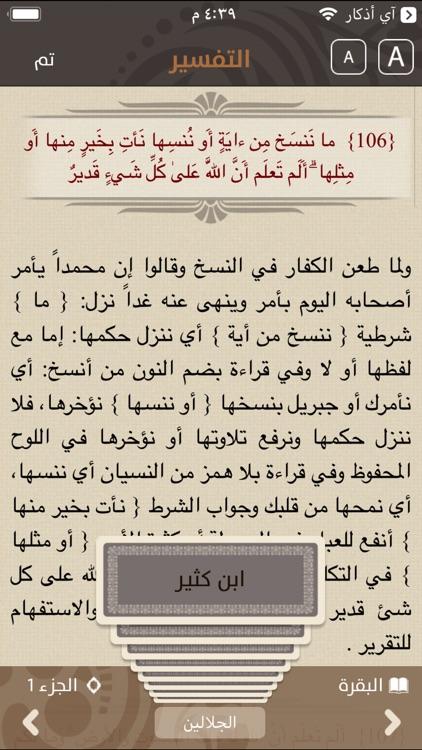 Mus'haf | مصحف آي-فون إسلام screenshot-4