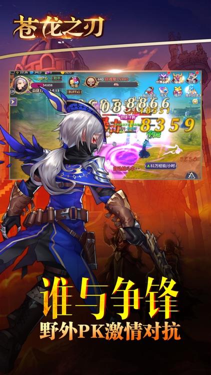 苍龙之刃-超酷动作冒险二次元手游 screenshot-3