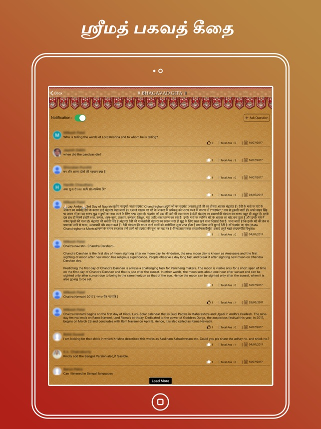 Shreemad Bhagwad Geeta on the App Store