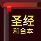 圣经-快速圣经(简体版) icon