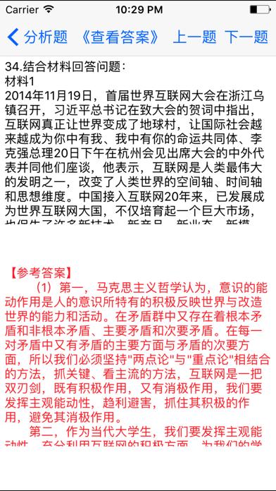 考研政治大全 2018最新版 screenshot three
