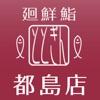 廻鮮鮨ととぎん 都島店【お寿司のお持ち帰り&宅配デリバリー】