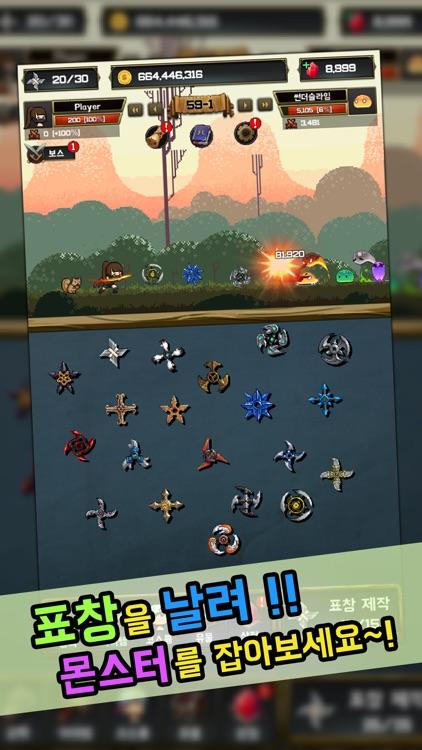 표창키우기2 screenshot-6