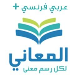 + معجم المعاني عربي فرنسي